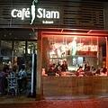 cafe-siam-01.jpg