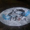 Sankason_ Suisan_04.JPG