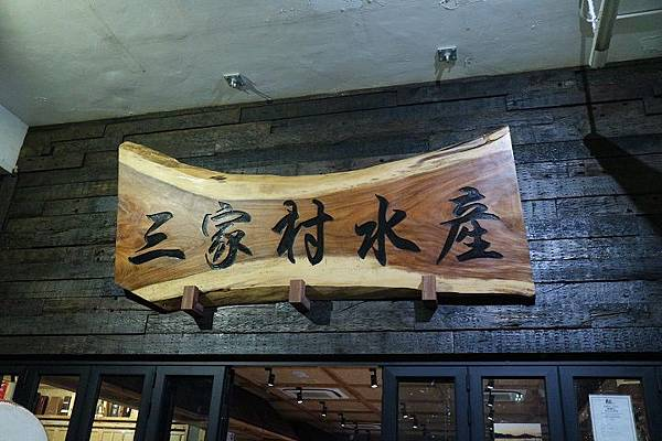 Sankason_ Suisan_02.JPG