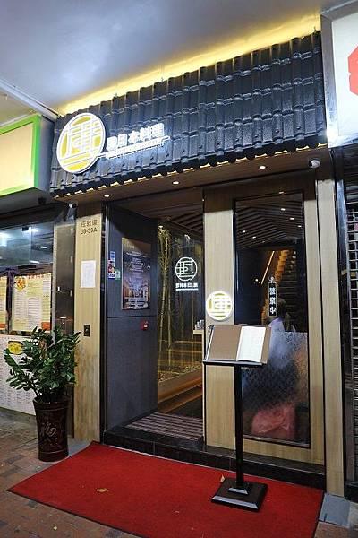 Fung-Japanese- Restaurant_01.JPG