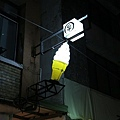kinbo-icecream-02.JPG