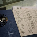 Ichi-Shio- Kama_07.JPG