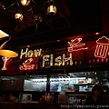 howfish_02.JPG