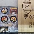 yume_no_ don_06.JPG