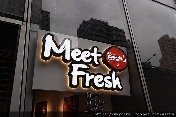 meetfresh_01.jpg