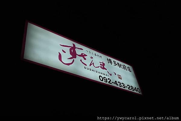 sushizammaitsukiji_01.jpg