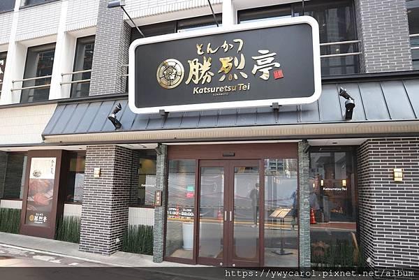 Katsuretsutei_02.jpg
