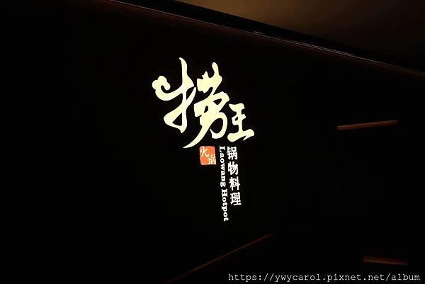 laowang_02.jpg