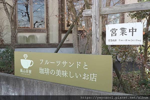 arashiyamasaryo_07.jpg