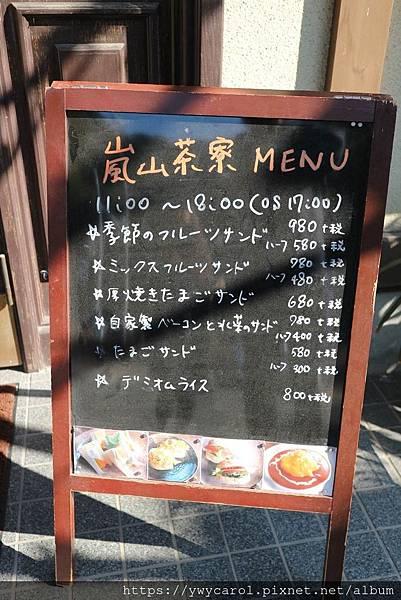 arashiyamasaryo_21.jpg