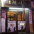 jianghu_02.jpg