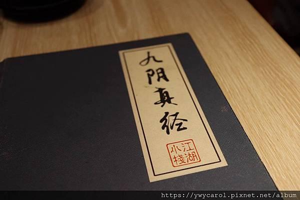 jianghu_07.jpg