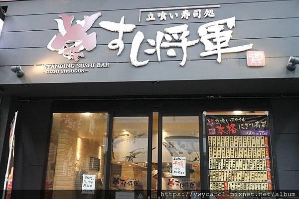 sushishogun_01.jpg