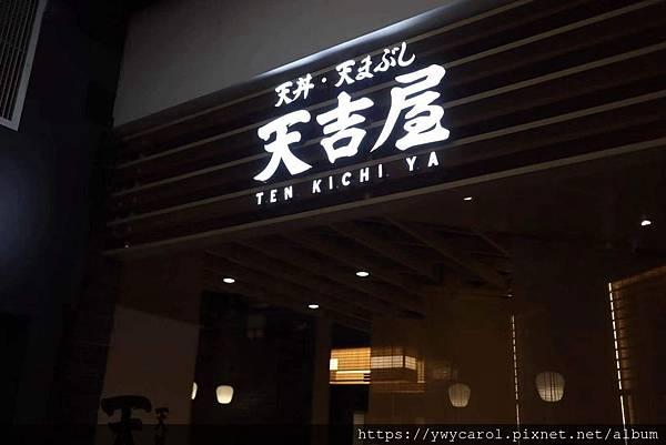 tenkichiya_02.jpg