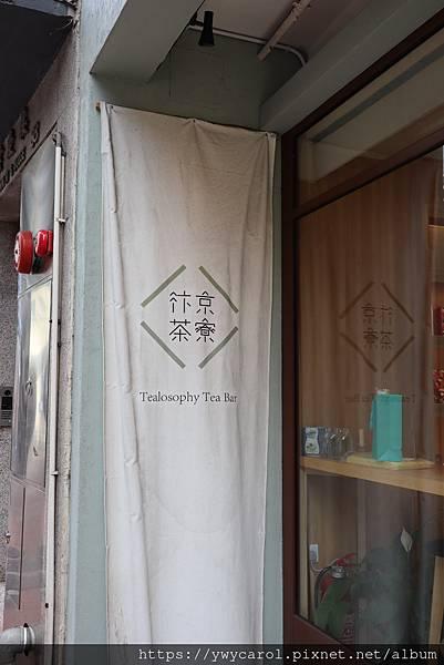 tealosophy2.JPG