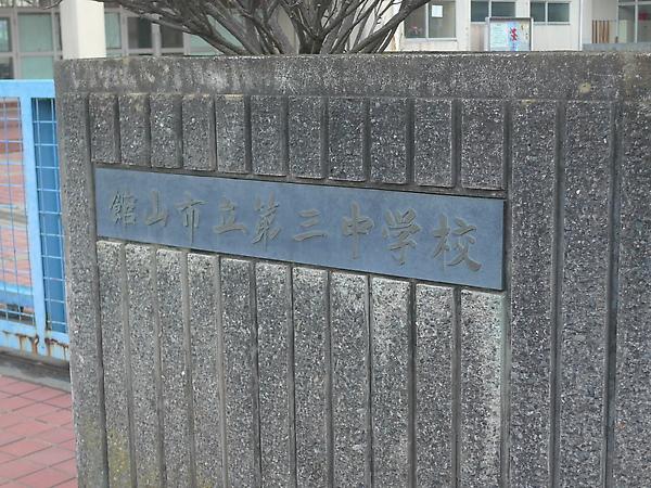 三中校門口