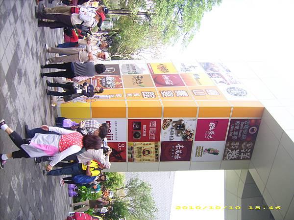 台北花博 (7).jpg