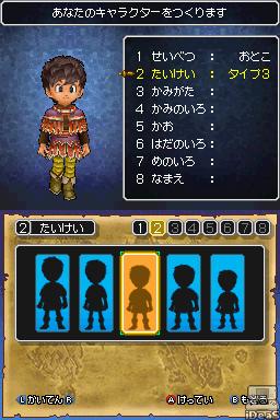 勇者鬥惡龍03.bmp
