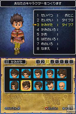 勇者鬥惡龍04.bmp