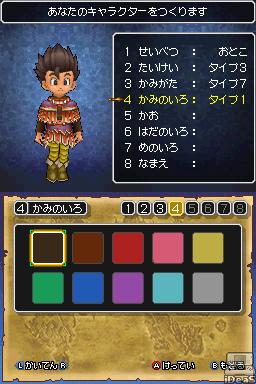勇者鬥惡龍05.bmp