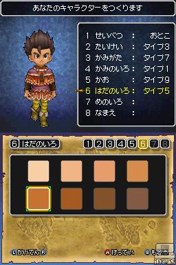 勇者鬥惡龍07.bmp