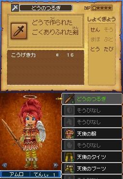 勇者鬥惡龍12.bmp