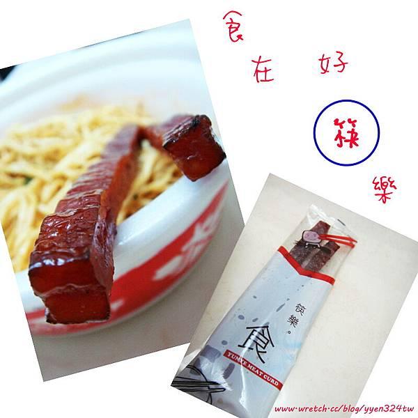 阮a肉干01