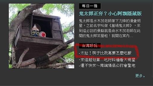 2011.08.10 創意「竹」之旅上無名首頁