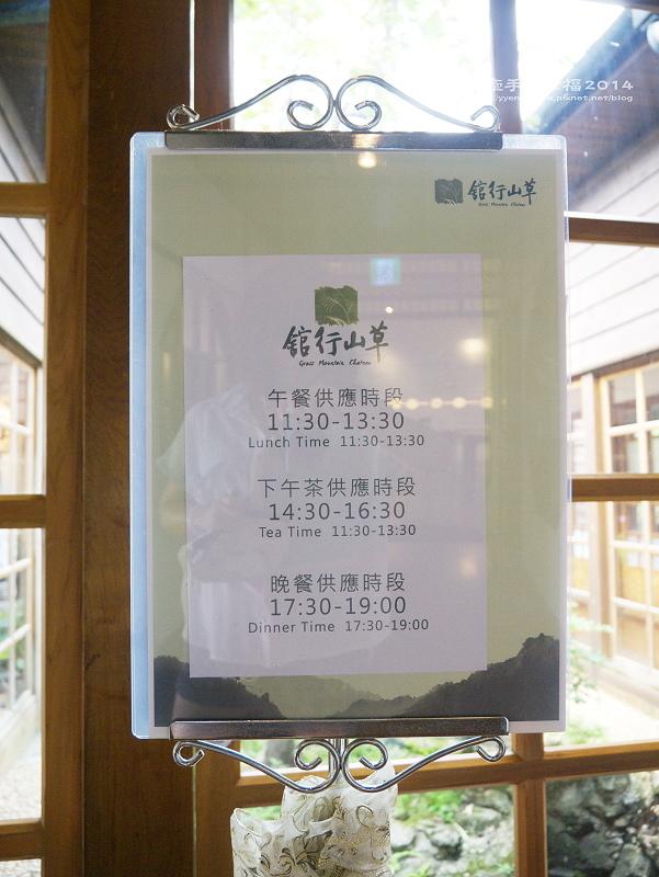 草山行館140822007-1