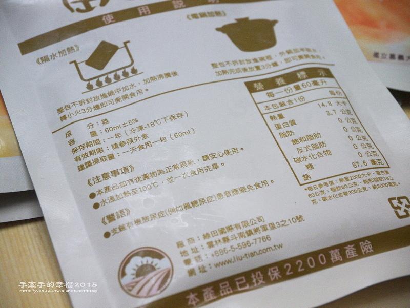 田記滴雞精150112008