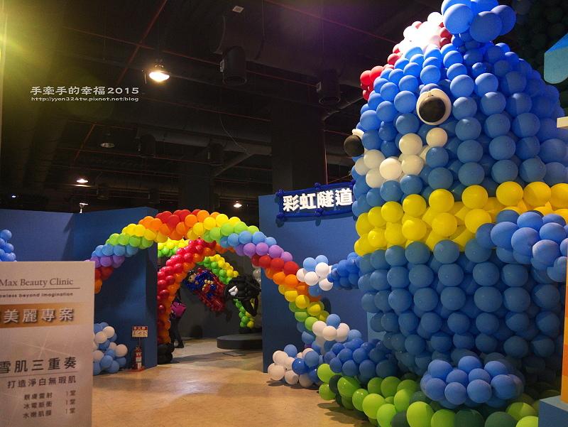 氣球人歷險記150128005