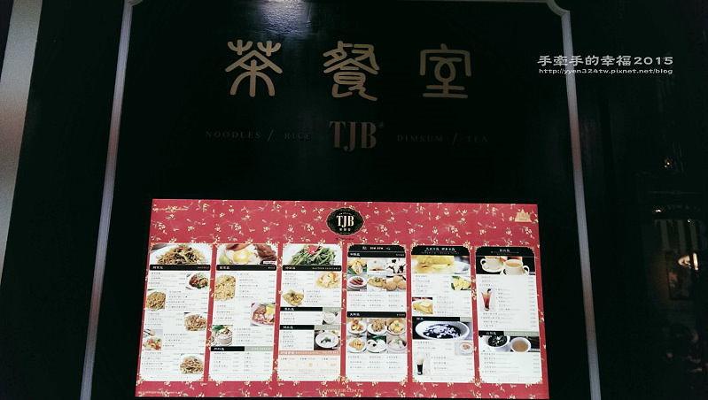 TJB茶餐室150608002