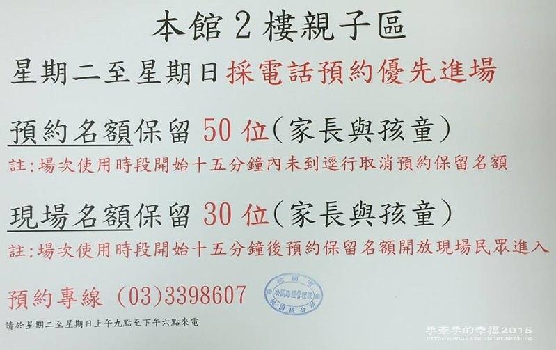 三民兒童遊戲室141203003-1
