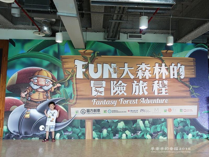Fun大森林150701001