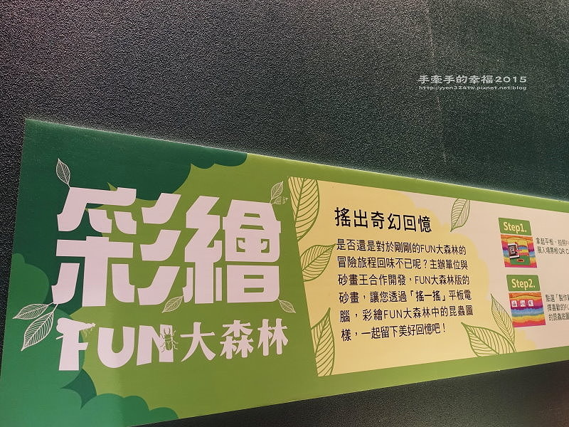 Fun大森林150701032