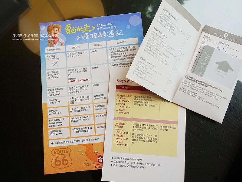 新竹煙波150711023