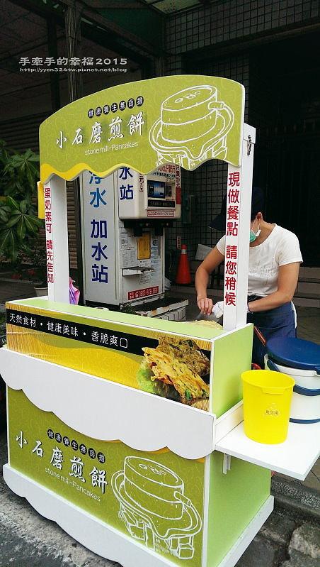 小石磨煎餅150923001