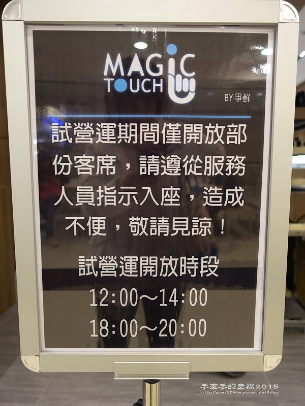 Magic Touch151216003