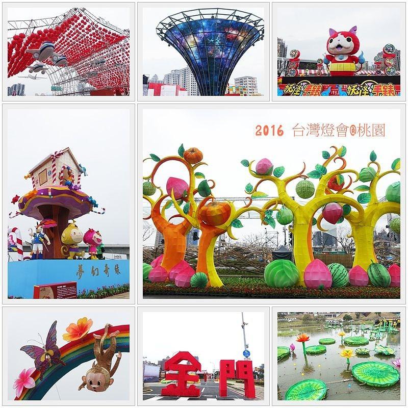 2016台灣燈會160220001