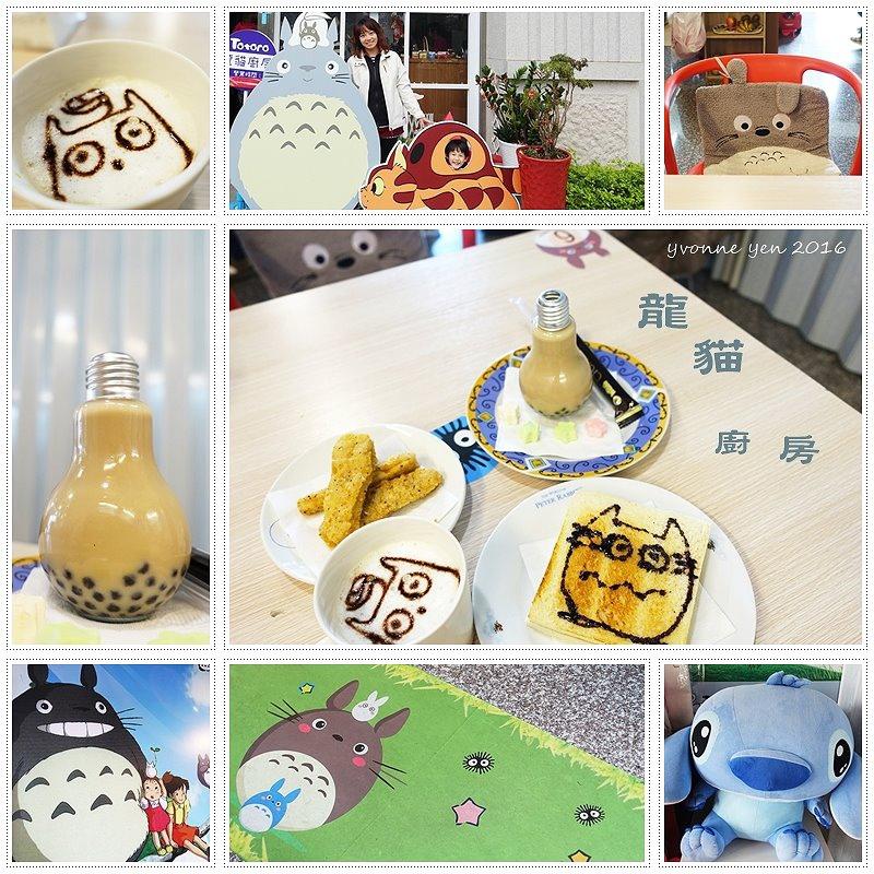 龍貓廚房160322001