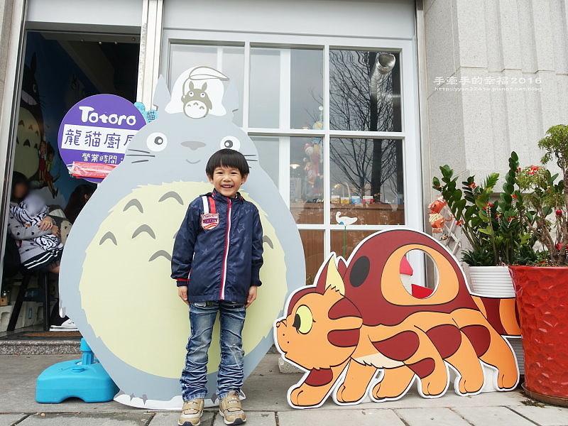 龍貓廚房160322037