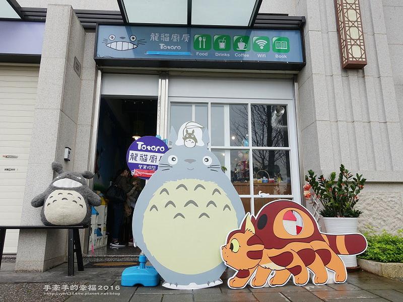 龍貓廚房160322038