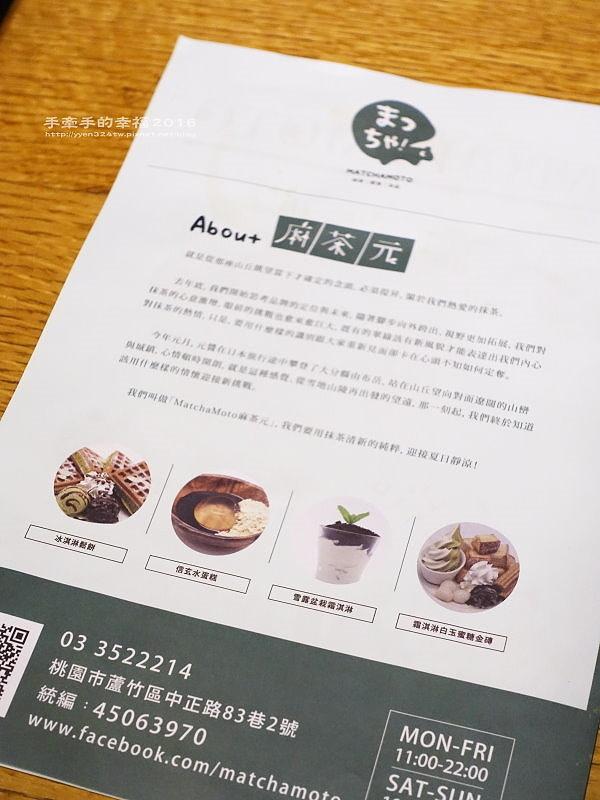 麻茶元160501028