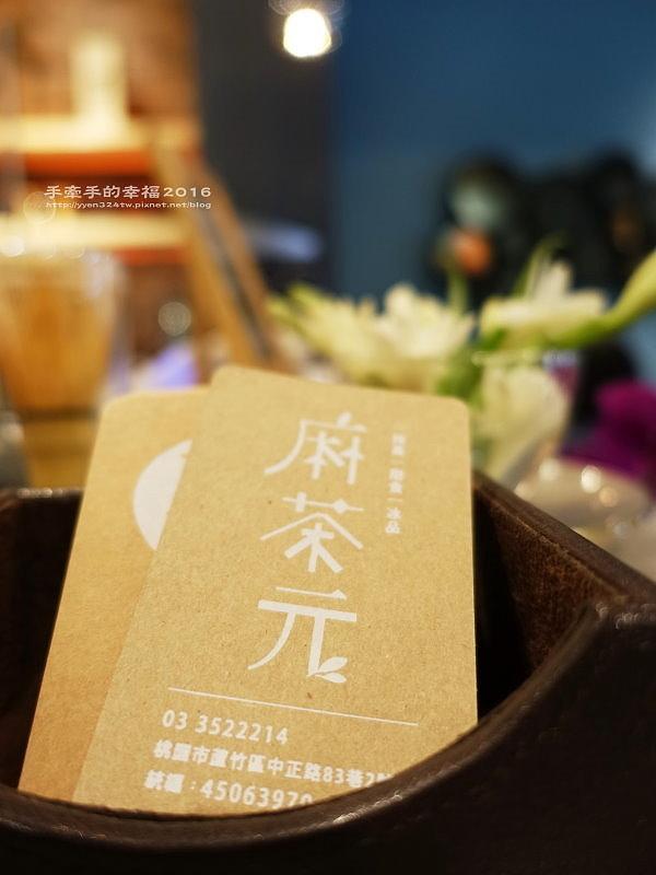 麻茶元160501034