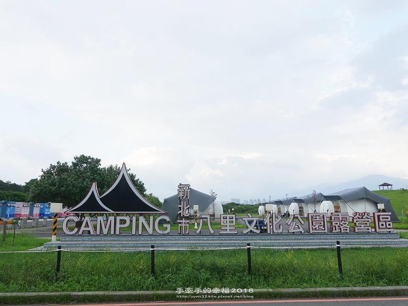 八里文化公園露營160920001