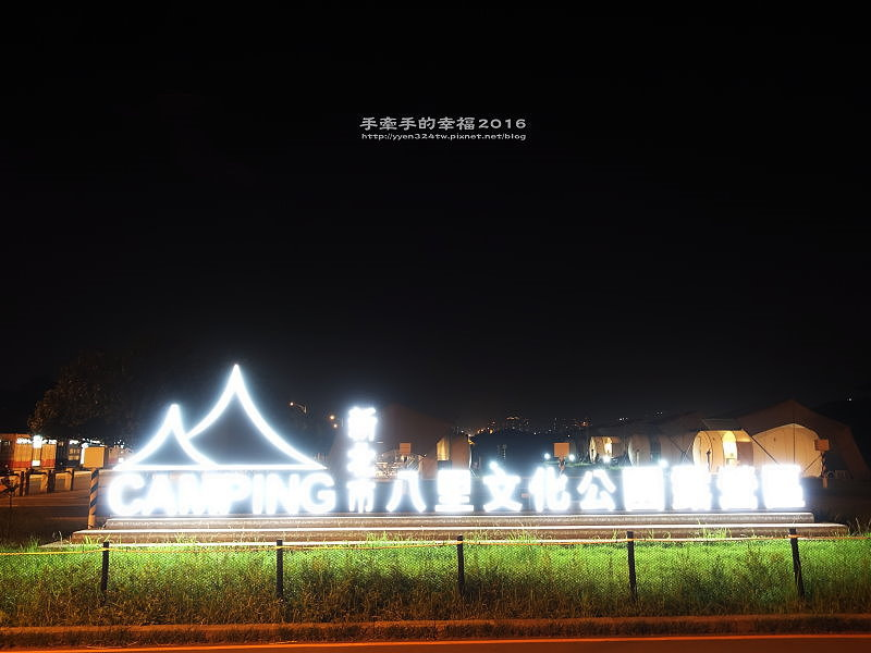 八里文化公園露營160920037