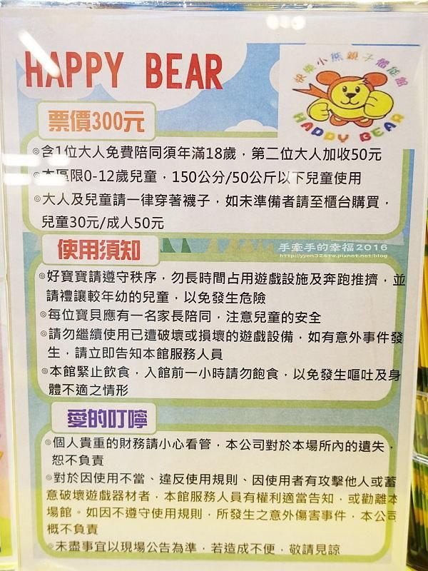 快樂小熊160928023