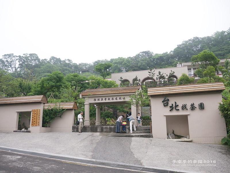 台北找茶園140420001