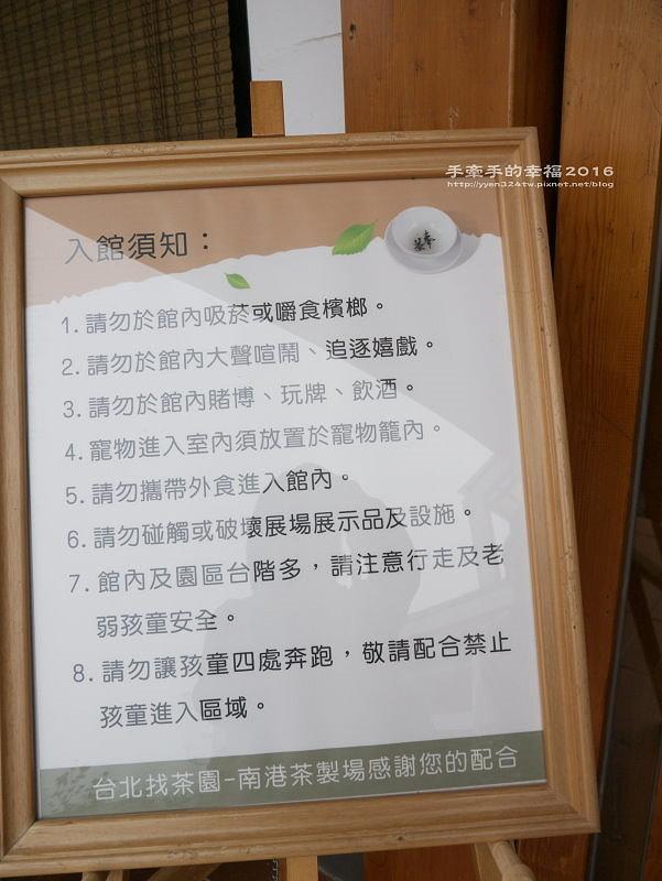 台北找茶園140420012