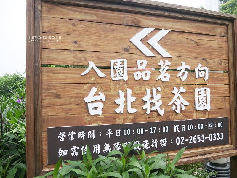 台北找茶園140420034